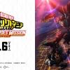 NEWS|『僕のヒーローアカデミア THE MOVIE ワールド ヒーローズ ミッション』公式サ