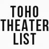 TOHO THEATER LIST/僕のヒーローアカデミア THE MOVIE ワールド ヒーローズ ミッシ