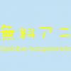「漫画ネタバレ」の記事一覧 | 全話無料アニメ王