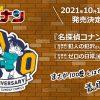 コナン100巻プロジェクト   2021年10月18日頃 発売決定