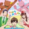 TVアニメ「うらみちお兄さん」公式サイト