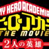 『僕のヒーローアカデミア THE MOVIE ~2人の英雄~』公式サイト