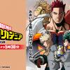 EPISODES TVアニメ『僕のヒーローアカデミア』