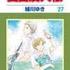 夏目友人帳 ニャンコ先生アクリルフィギュア付き特装版 27|白泉社
